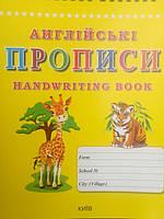 Англійська мова. Прописи. Handwriting book., фото 1