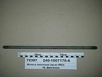 Штанга толкателя ЯМЗ 240-1007176-А   производство ЯМЗ