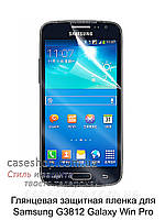 Глянцевая защитная пленка для Samsung G3812 Galaxy Win Pro