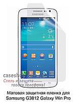 Матовая защитная пленка для Samsung G3812 Galaxy Win Pro