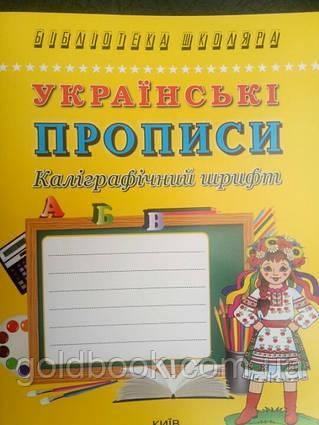 Українські прописи. Каліграфічний шрифт.