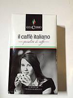 Кофе молотый GiaComo il Caffe Italiano 250 г