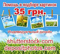 Фото, картинка, рисунок, вектор с всемирно известных фотобанков: shutterstock, depositphotos. Помощь в подборе