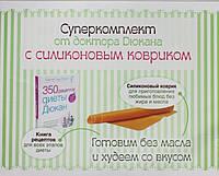 Суперкомплект от доктора Дюкана: Книга рецептов+ силиконовый коврик