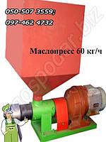 Универсальный бытовой маслопресс  (3 кВт, 380 В, переработка 60 кг/час) для семян масляничных культур