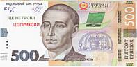 """Деньги сувенирные """"500 гривен""""(Нового образца).В упак: 80 шт."""