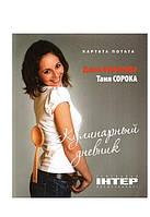 Даша Малахова, Таня Сорока. Картата Потата: Кулінарний щоденник.