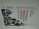 Кралюк П. Козацька міфологія: України творці та епігони., фото 2