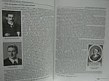 Кралюк П. Козацька міфологія: України творці та епігони., фото 7