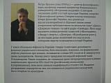 Кралюк П. Козацька міфологія: України творці та епігони., фото 8