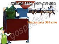 Большой маслопресс для семян масляничных культур 15 кВт, 380 В, производительность - 300 кг в час
