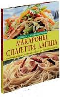 Макароны, спагетти, лапша. Вареники, пельмени, хинкали, манты. (В. В. Рафеенко, Е. А. Попова )