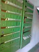 Распространение рекламы по почтовым ящикам в Днепропетровске. Цена от 20 коп/шт!