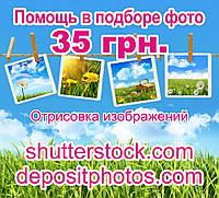 Помощь в подборе фотографий с всемирно известных фотобанков: shutterstock.com, depositphotos.com