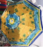 Зонт для сада, пляжа круглый 1,8 м цветной