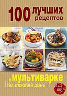100 лучших рецептов. В мультиварке на каждый день