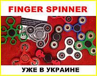 Игрушка антистрес Вертушка Спиннер Finger Spinner 96 разновидностей для детей и взрослых
