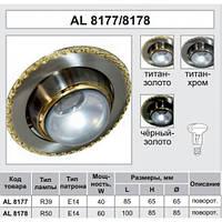 Спот Lemanso AL8178 титан - золото R50/125