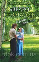 Ведро незабудок и другие рассказы. Александр Богатырев