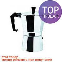 Гейзерная кофеварка 300мл Empire EM-9543 /прибор для приготовления кофе