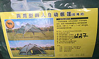 Палатка туристическая 213x213x120 JW-1405
