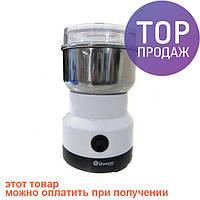 Кофемолка Domotec MS-1106 150W/электроприбор для приготовления кофе