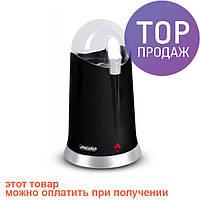 Кофемолка Mesko MS 4473 black / кухонные принадлежности