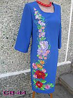 Синее вышитое женское платье Лужайка.