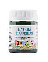 Краска патина масляная Decola 50 мл зеленая, 352317, ЗХК