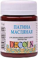Краска патина масляная Decola 50 мл коричневая, 352321, ЗХК