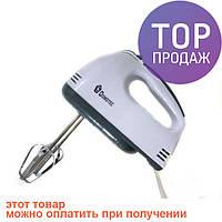 Миксер ручной Domotec MS-1333 7 скоростей/электроприбор для кухни