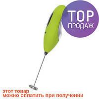 Миксер пеновзбиватель Mesko MS 4462 Green/электроприбор для кухни