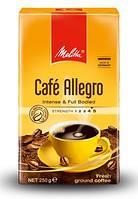 Кофе молотый Melitta Cafe Allegro,  250г