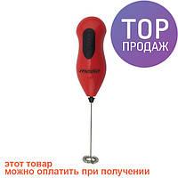 Миксер пеновзбиватель Mesko MS 4462 Red/электроприбор для кухни