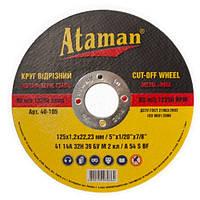 Круг отрезной по металлу Ataman 41 14А 125х1,2х22,23мм 50 шт/уп