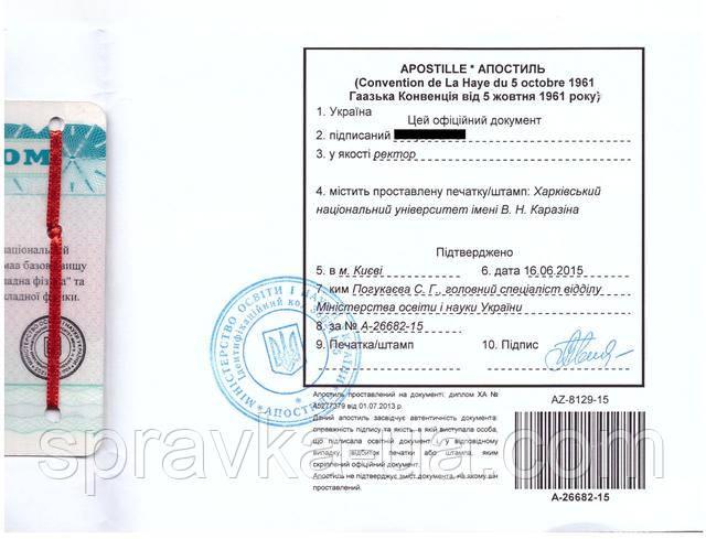 Апостиль на диплом в Харькове, Харьковской области