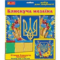 """Набор для творчества 5559 """"Блестящая мозаика """"Украинский герб"""" 13165011У (Y)"""