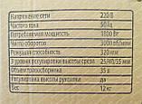 Газонокосилка электрическая PROCRAFT NM1800, фото 6