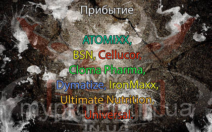 Поступление товара: ATOMIXX, BSN, Cellucor, Cloma Pharma, Dymatize, IronMaxx, Ultimate Nutrition, Universal.
