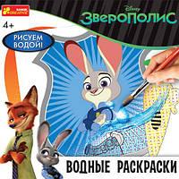"""Водные раскраски 15174028Р """"Зверополис"""" (Y)"""