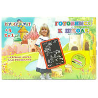"""Доска для рисования 51-002 """"Готовимся к школе"""" (Y)"""