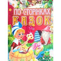 "Раскраска BOC095593 ""Казки"", А4 (Y)"