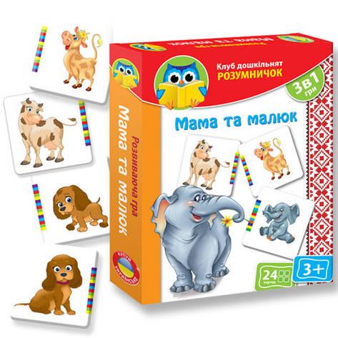 "Розумничок. Гра картонна ""Мама та малюк"" VT1306-11 (укр)  ., фото 2"
