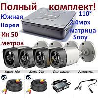 KIT-5124 Полный! комплект видеонаблюдения цифровые видеокамеры  2.4 Mp + видеорегистратор