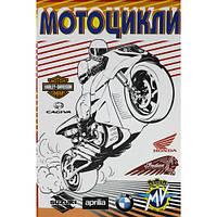 """Раскраска BOC091281 """"Мотоцикли"""", А4 (Y)"""