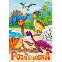 """Раскраска А4 """"Динозавры"""", 12 стр."""
