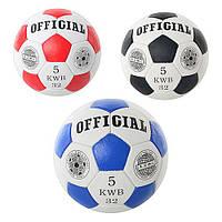 Мяч футбольный OFFICIAL 2500-20 A  размер 5, ПУ, 4слоя, 32панели, 420г, 3цвета,