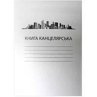 Книга  канцелярская КК-96
