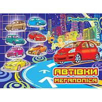 """Раскраска BOC072662 """"Автівки мегаполіса"""", А4 (Y)"""