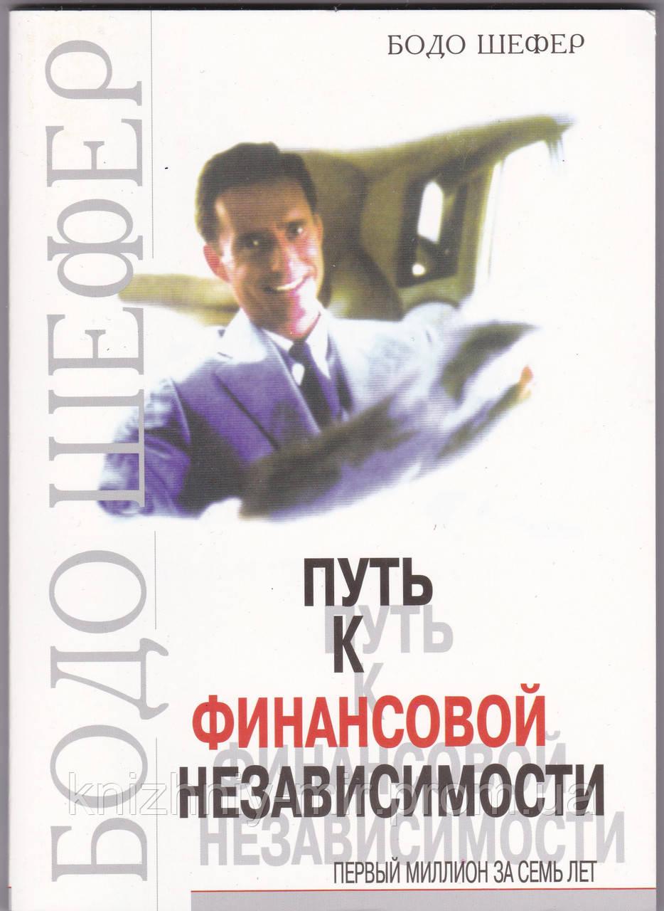 Шефер Путь к финансовой независимости  (мяг)